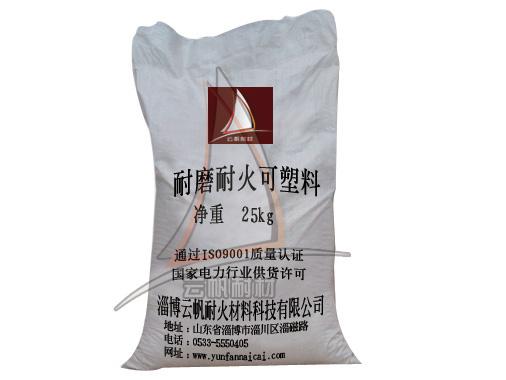 耐磨耐火可塑料是一种在使用温度下能
